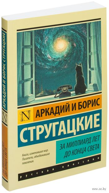За миллиард лет до конца света. Аркадий Стругацкий, Борис Стругацкий