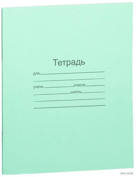 Тетрадь в клетку (А5; 18 листов)