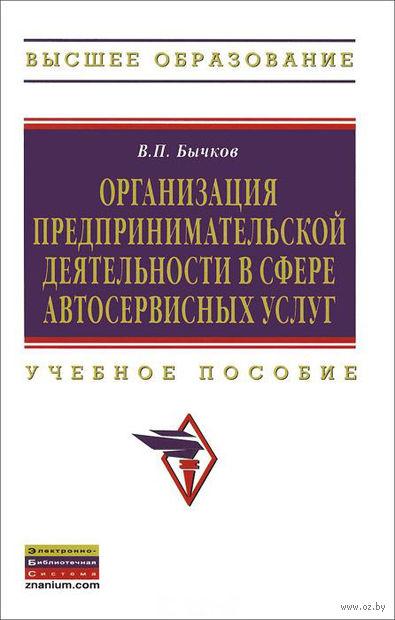 Организация предпринимательской деятельности в сфере автосервисных услуг. Владимир Бычков