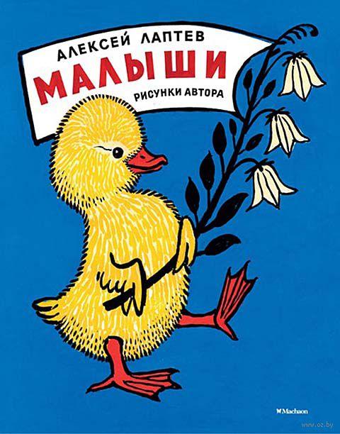 Малыши. Алексей Лаптев