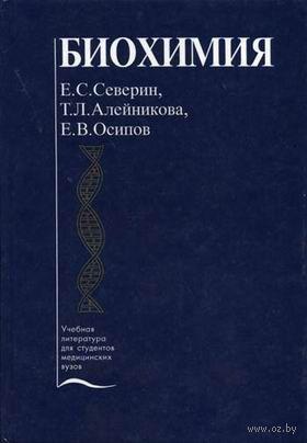 Биохимия. Евгений Северин