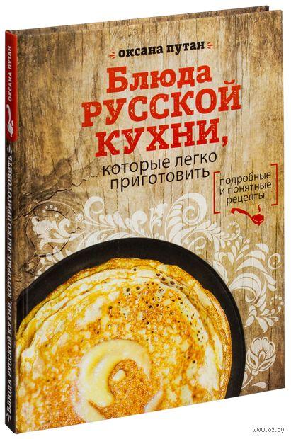 Блюда русской кухни, которые легко приготовить — фото, картинка