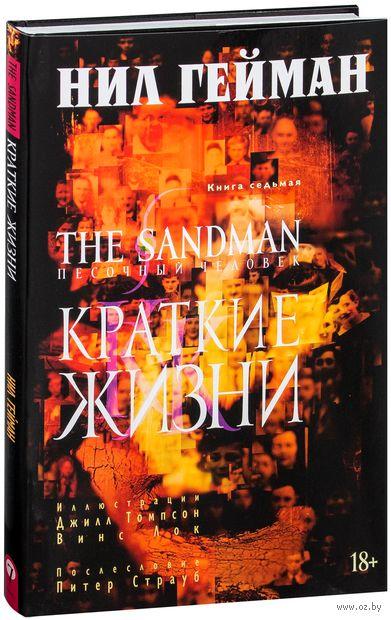 The Sandman. Песочный человек. Книга 7. Краткие жизни — фото, картинка