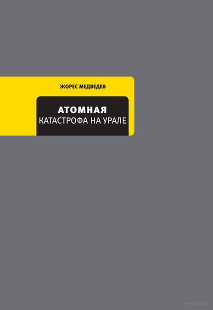 Атомная катастрофа на Урале — фото, картинка