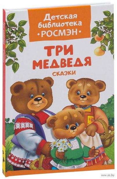 Три медведя. Сказки — фото, картинка
