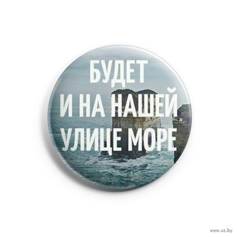 "Значок маленький ""Море"" (арт. 164) — фото, картинка"