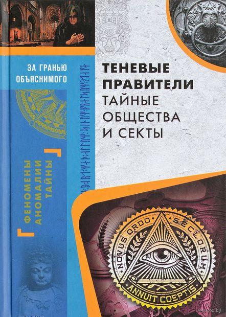 Теневые правители. Тайные общества и секты — фото, картинка