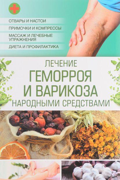 Лечение геморроя и варикоза народными средствами — фото, картинка