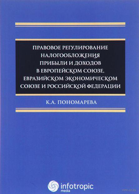Правовое регулирование налогообложения прибыли и доходов в Европейском союзе, Евразийском экономическом союзе и Российской Федерации — фото, картинка