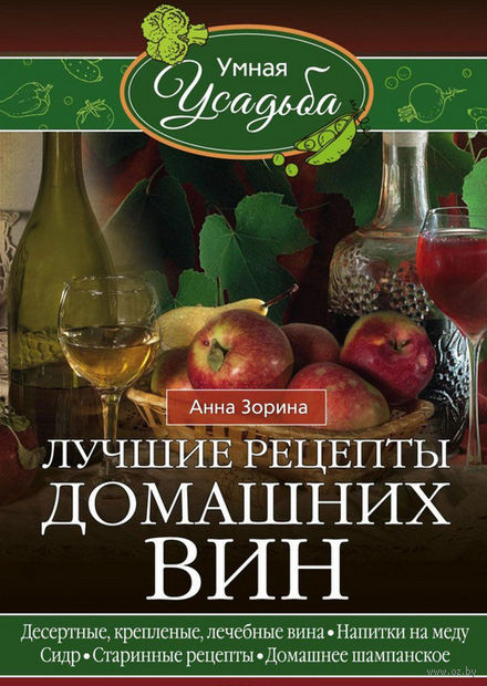 Лучшие рецепты домашних вин — фото, картинка