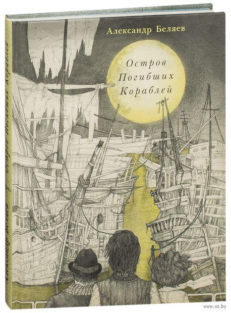 Остров Погибших Кораблей — фото, картинка