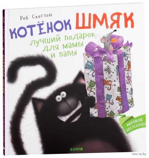 Котенок Шмяк. Лучший подарок для мамы и папы — фото, картинка
