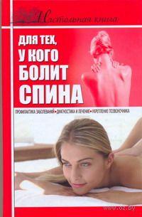 Настольная книга для тех, у кого болит спина. Борис Джерелей