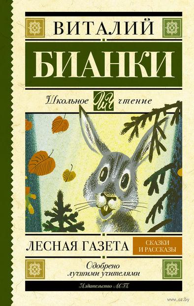 Лесная газета. Сказки и рассказы. Виталий Бианки