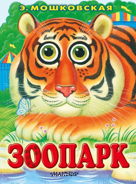 Зоопарк. Эмма Мошковская