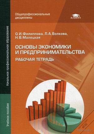 Основы экономики и предпринимательства. Рабочая тетрадь. О. Филиппова, Л. Волкова, Н. Малецкая