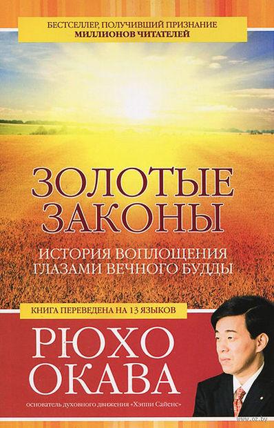 Золотые законы. История воплощения глазами вечного Будды. Рюхо Окава