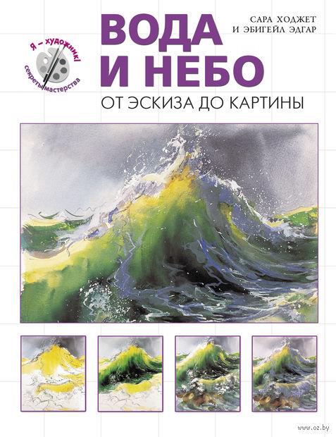 Вода и небо. От эскиза до картины. Сара Ходжетт, Эбигейл Эдгар