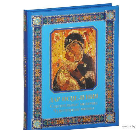 Дар исцеления. Спасительные молитвы. Чудотворные иконы. Владимир Зоберн