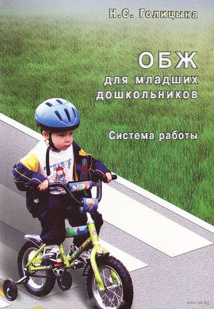 ОБЖ для младших дошкольников. Система работы. Надежда Голицына