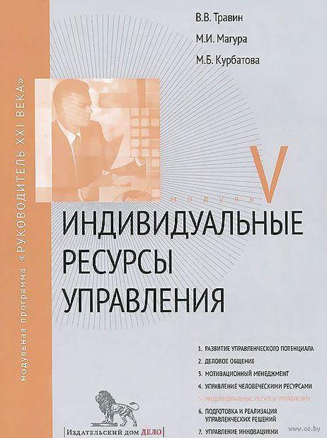 Индивидуальные ресурсы управления. Модуль 5. Виктор Травин, М. Магура, М. Курбатова