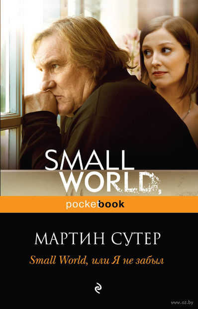 Small World, или я не забыл (м). Мартин Сутер