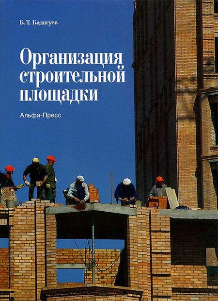 Организация строительной площадки. Булат Бадагуев