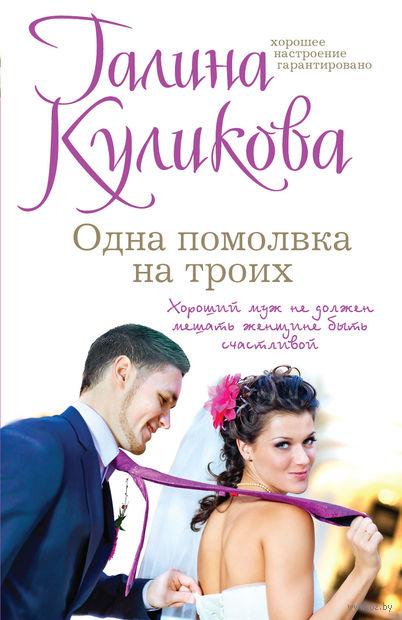 Одна помолвка на троих (м). Галина Куликова