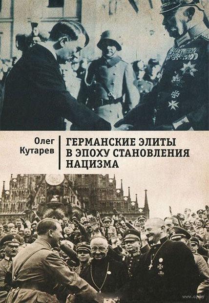 Германские элиты в эпоху становления нацизма. Олег Кутарев
