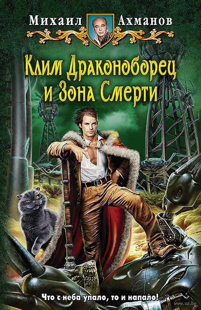Клим Драконоборец и Зона Смерти. Михаил Ахманов