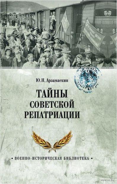 Тайны советской репатриации. Юрий Арзамаскин