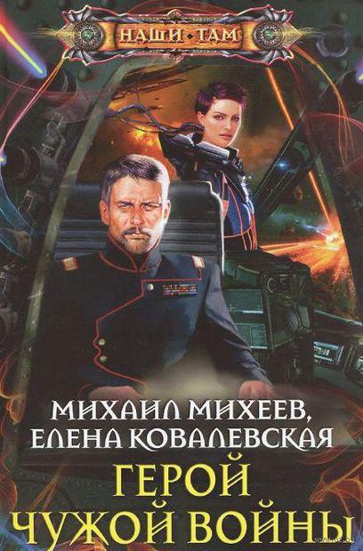 Герой чужой войны. Михаил Михеев, Елена Ковалевская