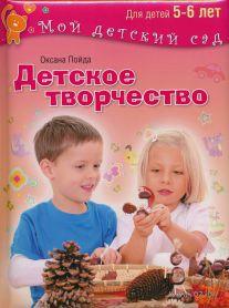 Детское творчество Для детей 5-6 лет. О. Пойда