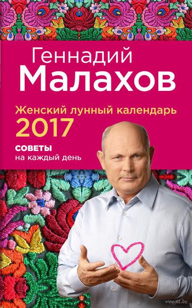 Женский лунный календарь 2017. Советы на каждый день. Геннадий Малахов