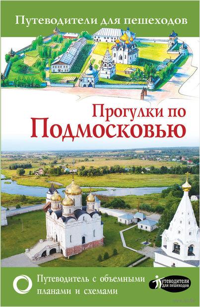 Прогулки по Подмосковью. Ольга Лазуткина
