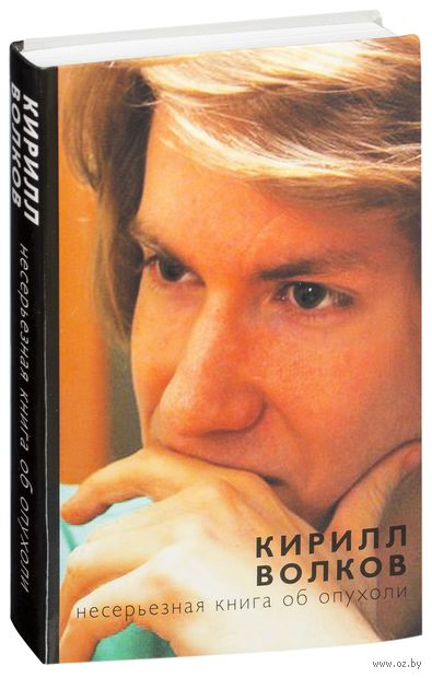 Несерьезная книга об опухоли. Кирилл Волков