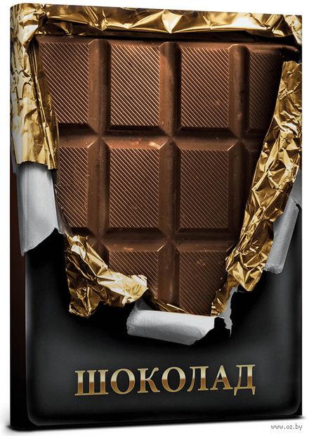 """Записная книжка в клетку """"Шоколад"""" (А5)"""