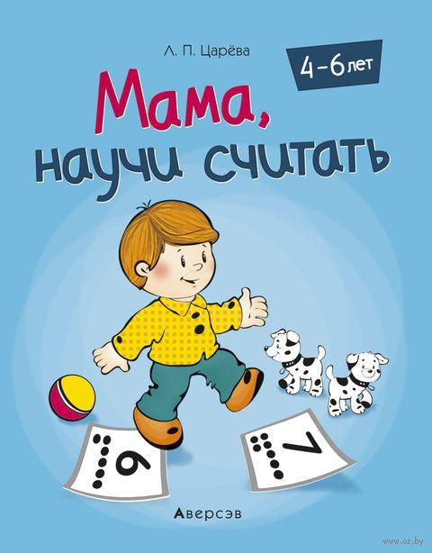 Мама, научи считать 4-6 лет. Людмила Царева
