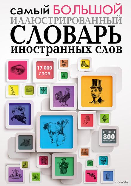 Самый большой иллюстрированный словарь иностранных слов