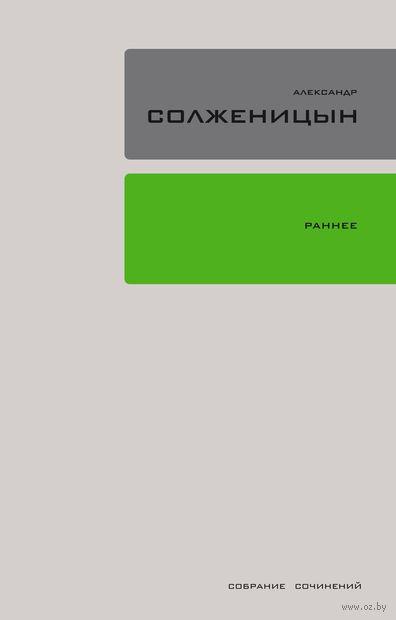 Александр Солженицын. Том 18. Ранняя проза. Стихи (собрание сочинений в 30 томах). Александр Солженицын