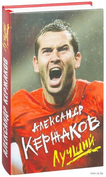 Александр Кержаков. Лучший — фото, картинка