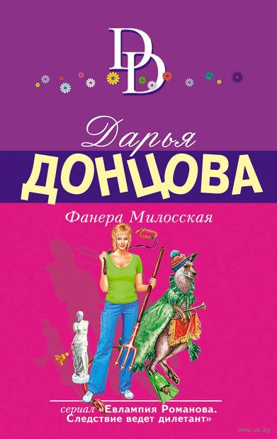 Фанера Милосская (м) — фото, картинка