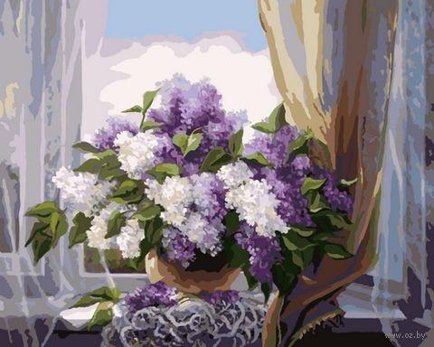 "Картина по номерам ""Сирень на окне"" (500х650 мм) — фото, картинка"