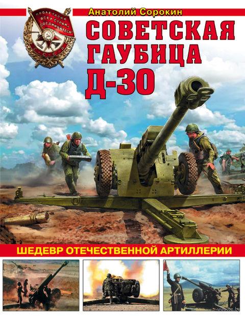Советская гаубица Д-30. Шедевр отечественной артиллерии — фото, картинка