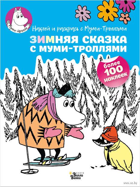 Зимняя сказка с муми-троллями — фото, картинка