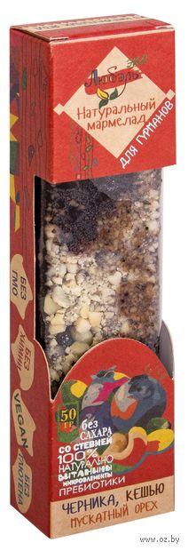"""Мармелад """"Черника, мускатный орех, кешью"""" (50 г) — фото, картинка"""