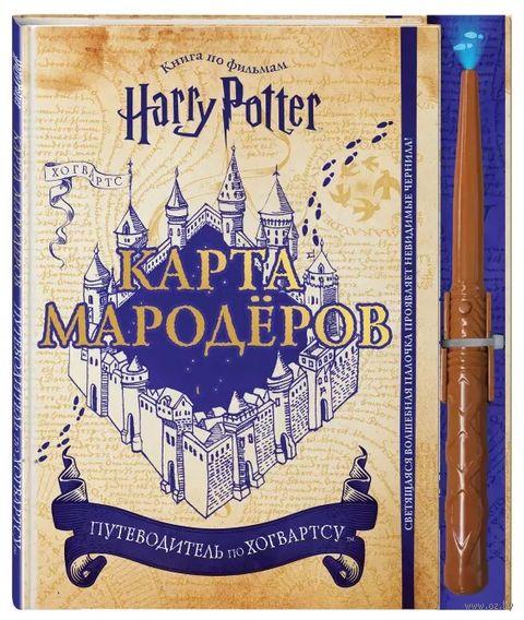 Гарри Поттер. Карта Мародёров (с волшебной палочкой) — фото, картинка