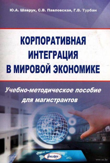 Корпоративная интеграция в мировой экономике. Учебно-методическое пособие для магистрантов — фото, картинка