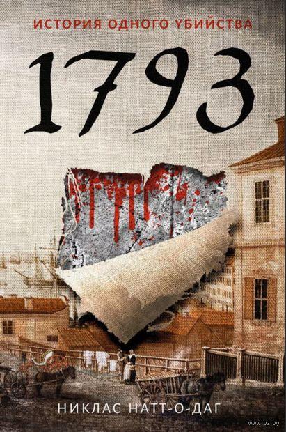1793. История одного убийства (м) — фото, картинка